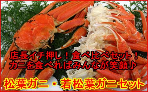 店長イチ押し!食べ比べセット!松葉ガニ・若松葉ガニをセットにして特別価格にて大放出!