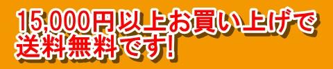 15,000円以上お買い上げで送料無料!