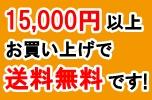 15,000円以上お買い上げで送料無料です!