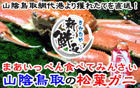 """まあいっぺん食べてみんさい!山陰鳥取の""""本場・本物""""の松葉ガニ"""