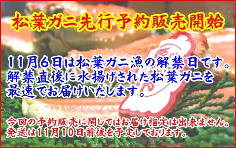 11月6日解禁!松葉ガニ・セコガニ先行予約販売開始!